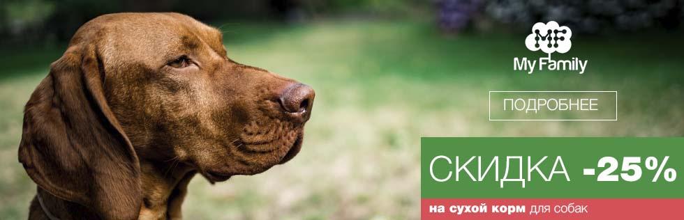 Скидка -25% на сухой корм для собак My Family!!!