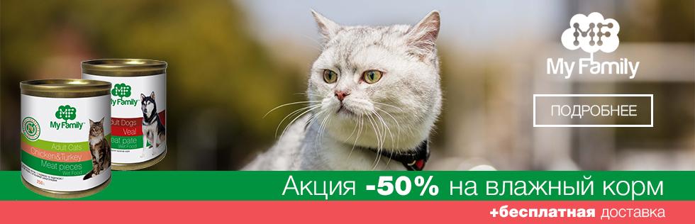 СУПЕРСКИДКА -50% НА ВЛАЖНЫЕ КОРМА ДЛЯ КОШЕК И СОБАК!!!