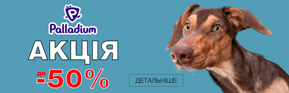"""СУПЕР АКЦІЯ """"ЗАХИСТ від ПАРАЗИТІВ - 2021"""""""