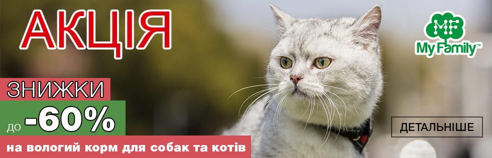 СУПЕР ЗНИЖКИ на вологі корми для котів та собак My Family™