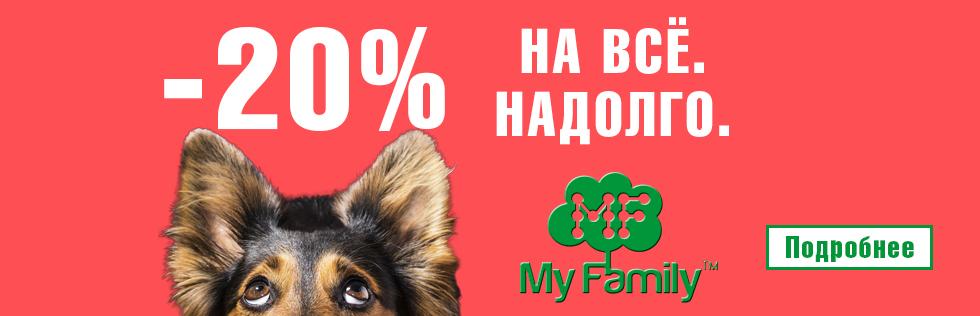 """My Family Акция """"Вкусная цена"""" -20%"""