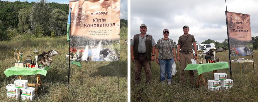 Cостязания охотничьих и водоплавающих собак - Мемориал Ю.В. Коновалова
