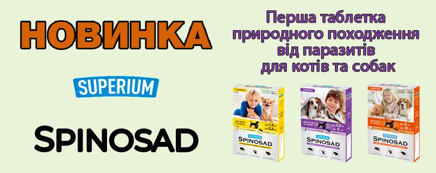 НОВИНКА - препарат від бліх для котів та собак SUPERIUM SPINOSAD