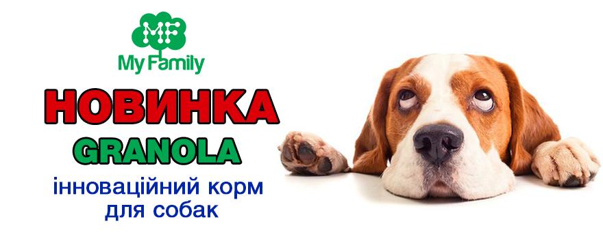 Зустрічайте НОВИНКУ - інноваційний корм для собак ГРАНОЛА!