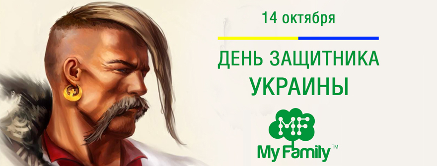 C Днем Защитника Украины!