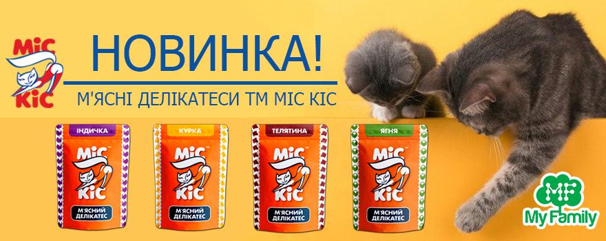 НОВИНКА -  м'ясні делікатеси для котів торгової марки «МіС КіС» у паучах