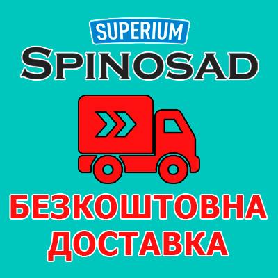 Безкоштовна Доставка за покупку SUPERIUM SPINOSAD!!!
