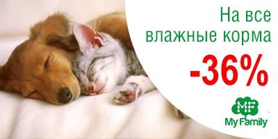 Акция! Скидка -36% на влажные корма для кошек и собак!!!