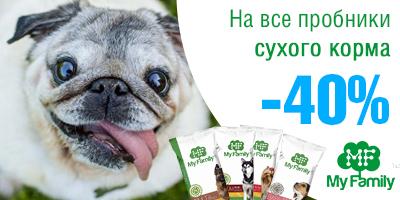 Хотите попробовать сухой корм для собак? Покупайте пробники со скидкой -40%!!!
