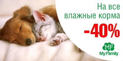 Скидка -40% на влажные корма для кошек и собак!!!