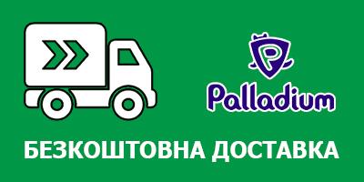 Безкоштовна Доставка від ТМ Palladium!!!