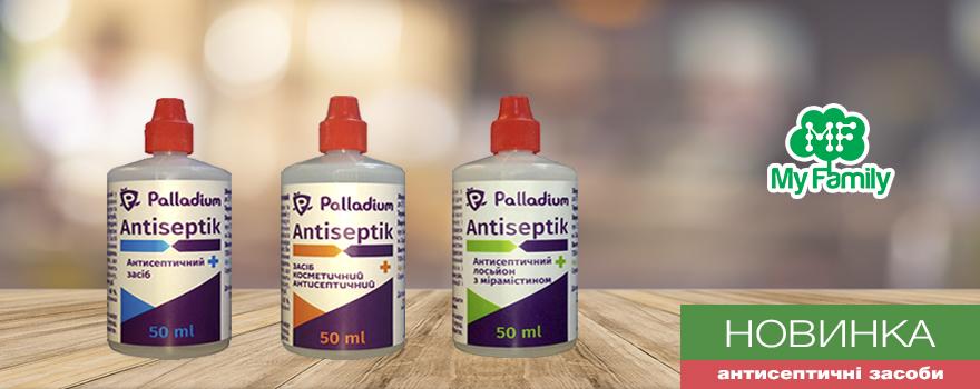 Нова лінійка антисептичних заходів Palladium