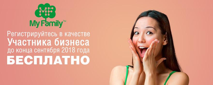 Бесплатная регистрация продлена до 1 октября 2018г.