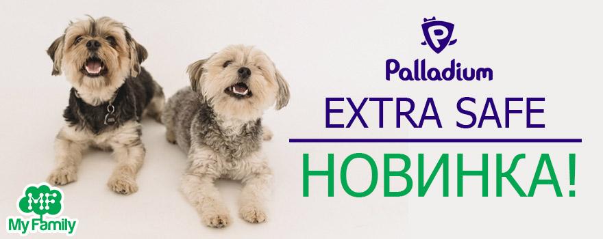 НОВИНКА - Модифікована і поліпшена серія препаратів Palladium™ Extra Safe