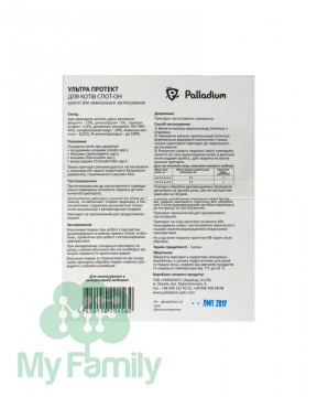 Капли на холку Palladium Ultra Protect для кошек весом 4-8 кг 2